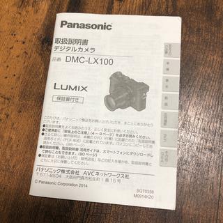 Panasonic - LX100 Leica(ライカ)レンズ搭載 実質39,460円