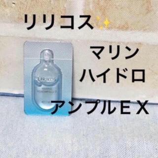 アモーレパシフィック(AMOREPACIFIC)のリリコス マリンハイドロアンプルEX✨ ファンデ•bbに混ぜて頂ければ保湿力UP(美容液)