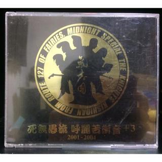 【ベスト盤】氣志團 / 死無愚流 呼麗苦衝音+3 2001-2004(ポップス/ロック(邦楽))