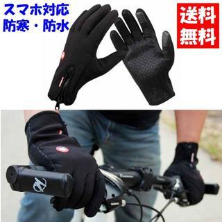 人気★スマホ タッチパネル対応 防寒 防水 グローブ M~XXL 黒(手袋)