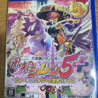 プレイステーションヴィータ(PlayStation Vita)の風来のシレン5 plus ps vita(携帯用ゲームソフト)