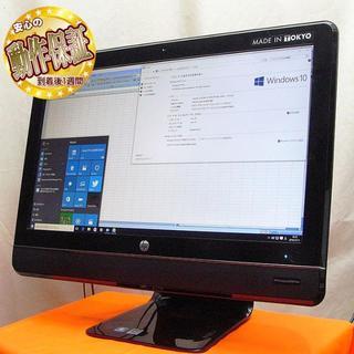 ヒューレットパッカード(HP)の23型フルHD液晶搭載☆HP 一体型デスクトップ(デスクトップ型PC)