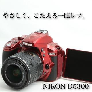 ニコン(Nikon)の★スマホに転送!自撮りも自由自在!手ぶれ補正レンズセット!ニコン D5300  (デジタル一眼)