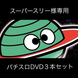 スーパースリー様専用(パチンコ/パチスロ)