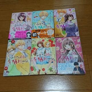 シュウエイシャ(集英社)のふしぎの国の有栖川さん♡全巻(少女漫画)