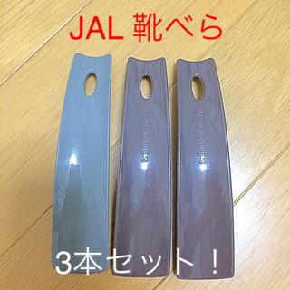 ジャル(ニホンコウクウ)(JAL(日本航空))のJAL ミニ靴べら 3本セット!(日用品/生活雑貨)