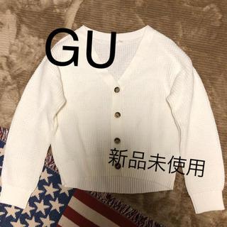 ジーユー(GU)のニットカーディガン GU 新品未使用(カーディガン)