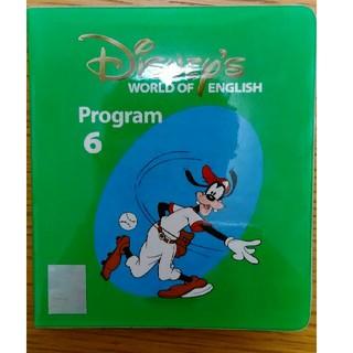 ディズニー(Disney)のディズニー 英語システム ストレートプレイ DVD #6(知育玩具)