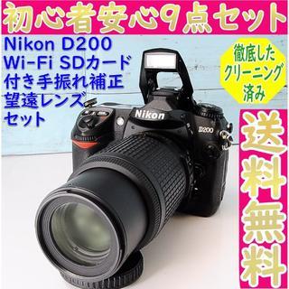 ニコン(Nikon)のWi-Fiでスマホへ転送★本格派一眼レフカメラ★ニコンD200 望遠レンズセット(デジタル一眼)