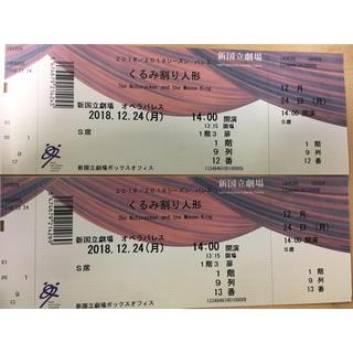 新国立劇場  バレエ くるみ割り人形  12月24日(月) 14時〜 2枚(バレエ)