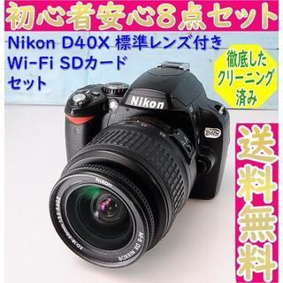 ニコン(Nikon)の初心者向け一眼レフカメラ★WiFi SDでスマホに楽々転送★ニコン D40X(デジタル一眼)