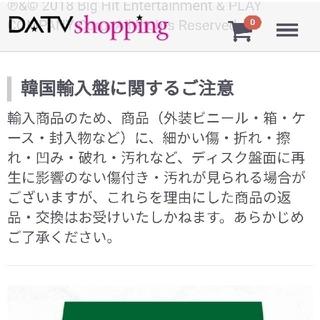 防弾少年団(BTS) - BTS シーズングリーティング FC予約品