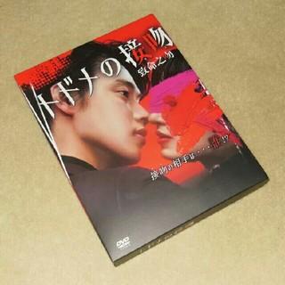 【トドメの接吻】DVD-BOX 山崎贤人 /门胁麦/新品未開封・7枚