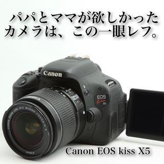 キヤノン(Canon)の◆使用頻度ごく僅か◆自撮りもスマホに転送も◆キャノン EOS Kiss X5 (デジタル一眼)