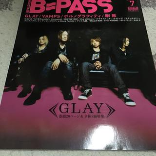 ビーパス 2009年7月号(アート/エンタメ/ホビー)