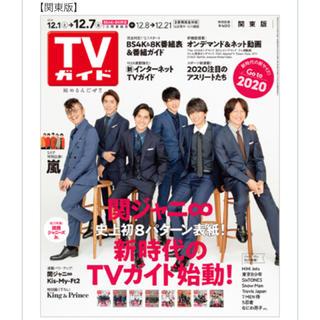 TVガイド 関東版(アート/エンタメ/ホビー)