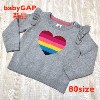 ベビーギャップ(babyGAP)の【新品】babyGAP ハートニットトップス 80size(ニット/セーター)