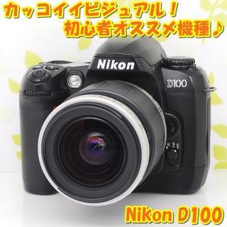 ニコン(Nikon)の★リーズナブルでカッコイイ本格派一眼レフ!☆ニコン D100★(デジタル一眼)