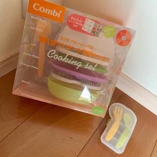 コンビ(combi)のコンビ ナビレーベル 離乳食ナビゲート 離乳食 調理セット(離乳食調理器具)