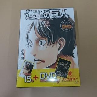 コウダンシャ(講談社)の進撃の巨人15巻 オリジナルDVD付き(少年漫画)