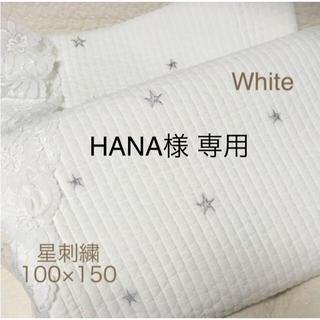 HANA様専用ページ (ラグ)