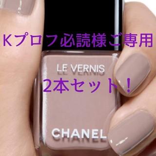 シャネル(CHANEL)の【576】&【578】2本セット!★CHANELネイル ヴェルニロングトゥニュ (マニキュア)