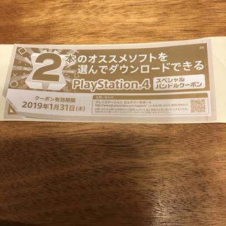 プレイステーション4(PlayStation4)のps4 クーポン(家庭用ゲームソフト)