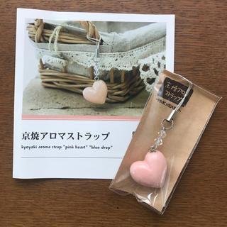 新品未開封★アロマストラップ★フレーバーライフ★ピンクハート型(アロマグッズ)