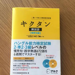 キクタン韓国語[慣用句]CD付き(資格/検定)