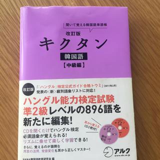 キクタン韓国語[中級編]CD付き(資格/検定)