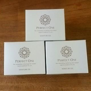 パーフェクトワン(PERFECT ONE)のパーフェクトワンモイスチャージェル3個セット(オールインワン化粧品)