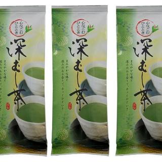 静岡茶 深蒸し茶200g×3個 送料無料(茶)