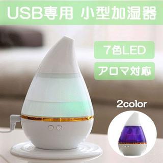 超音波式加湿器 USB接続 アロマ おしゃれ ライト スチーム(加湿器/除湿機)
