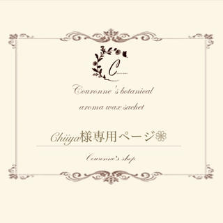 【Chiiya 様専用ページ】アロマワックス(アロマ/キャンドル)