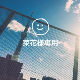 菜花様専用ページ(パック / フェイスマスク)