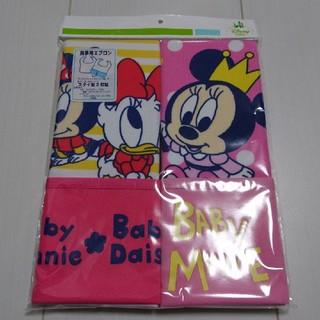 ディズニー(Disney)の新品未開封ベビーミニーデイジー2枚組食事用エプロン(お食事エプロン)