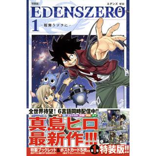 コウダンシャ(講談社)のEDENSZERO 1巻(少年漫画)