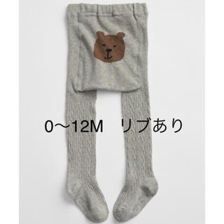 ベビーギャップ(babyGAP)の【新品】大人気★くまタイツリブ ⑅︎◡̈︎* 80(0〜12M)(靴下/タイツ)
