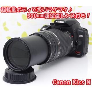 キヤノン(Canon)の★軽くて女性でもラクラク扱える!300mm超望遠☆キャノン Kiss N★(デジタル一眼)