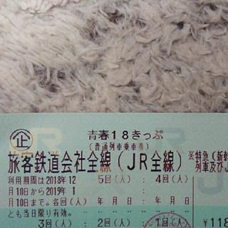 青春18切符(その他)
