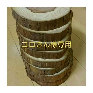 コロさん様専用 丸太 切り株輪切り(置物)