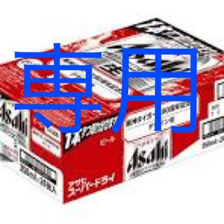 アサヒ(アサヒ)の缶ビール ケース販売(ビール)