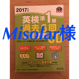 オウブンシャ(旺文社)の英検準一級 過去6回全問題集CD(資格/検定)
