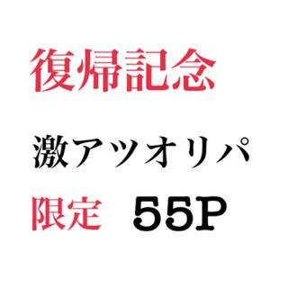デュエルマスターズ - 復帰記念!!激アツオリパ