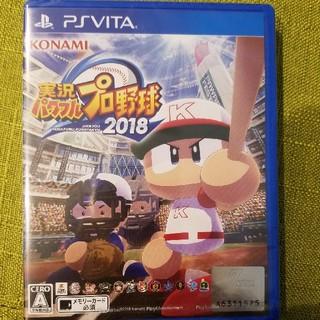 プレイステーションヴィータ(PlayStation Vita)の実況パワフルプロ野球2018 Vita(家庭用ゲームソフト)