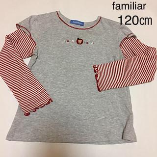 ファミリア(familiar)のfamiliar 重ね着風 カットソー 120㎝(Tシャツ/カットソー)