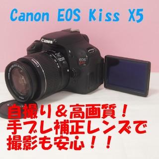 キヤノン(Canon)の★★自撮り&手ブレ補正★キャノンEOS Kiss X5★レンズセット★★(デジタル一眼)