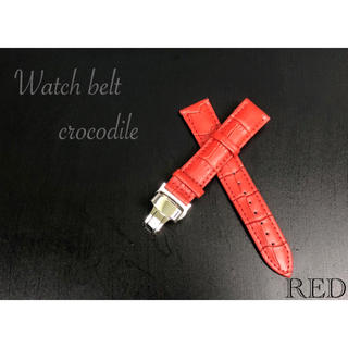 時計ベルト 時計バンド Dバックル カーフ革 クロコダイル型押し20mm レッド(レザーベルト)
