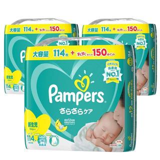 ピーアンドジー(P&G)のパンパース 新生児(ベビー紙おむつ)