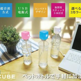 ペットボトル 加湿器 超音波 ミスト ボトルキューブ (加湿器/除湿機)
